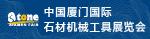 中国竞博JBO国际石材机械工具展览会